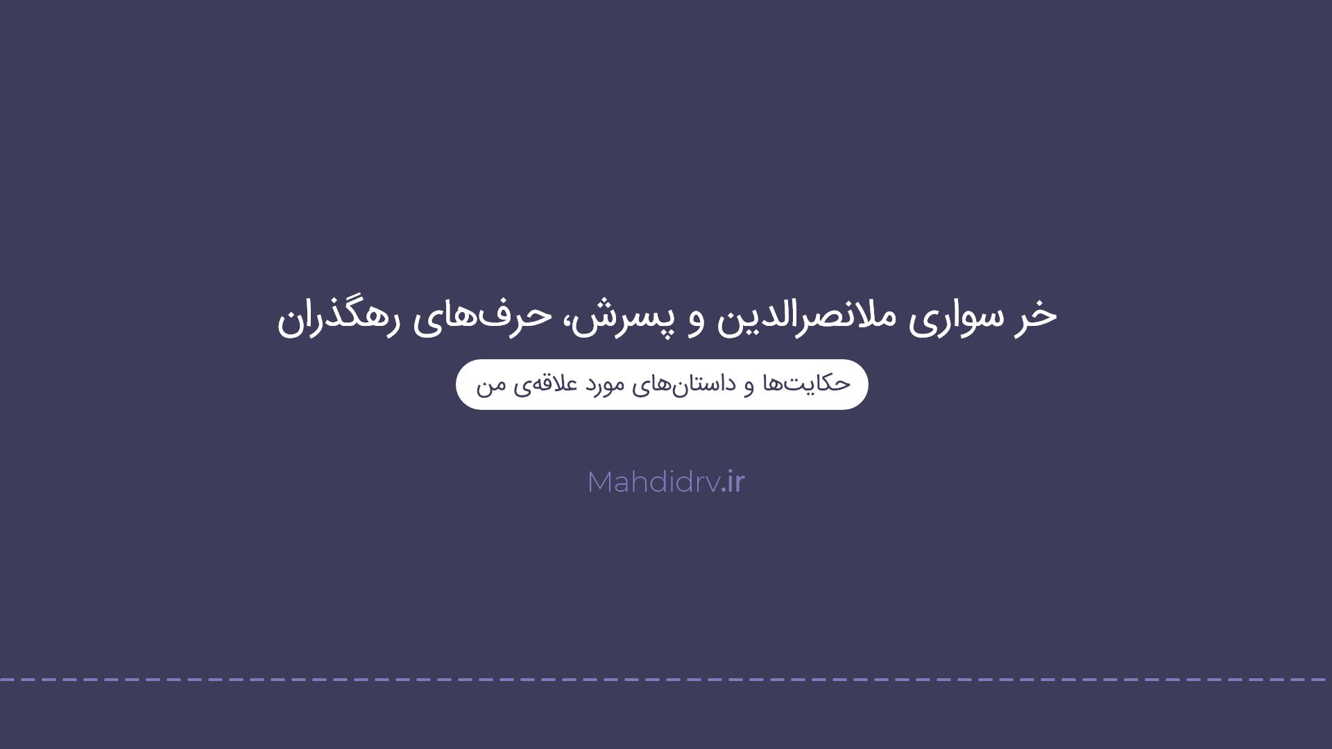خر سواری ملانصرالدین و پسرش، حرفهای رهگذران